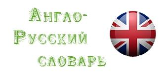 бесплатный английский язык